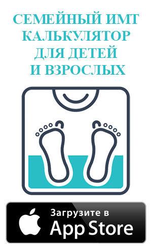 bmi_app_store_banner_ru-2634210