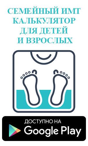 bmi_google_play_banner_ru-4427481