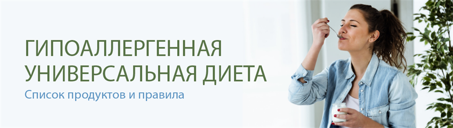 gipoallergennaya-universalnaya-dieta-menju-spisok-zapreshhennyh-i-razreshennyh-produktov-pravila-3