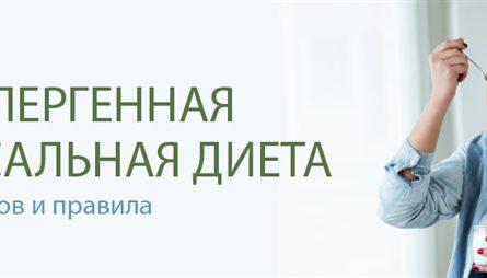 gipoallergennaya-universalnaya-dieta-menju-spisok-zapreshhennyh-i-razreshennyh-produktov-pravila-2