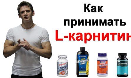 kak-prinimat-l-karnitin-2