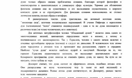koncepciya-pereseleniya-dush-v-antichnoj-filosofii-2