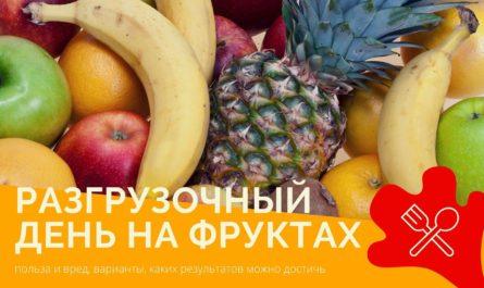 razgruzochnyj-den-na-fruktah-varianty-provedeniya-i-otzyvy-2
