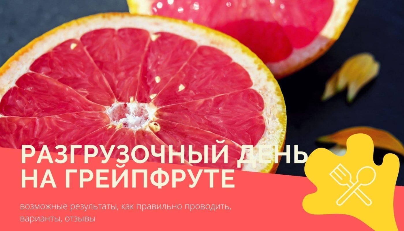 razgruzochnyj-den-na-grejpfrute-varianty-raciona-s-yajcom-zelenym-chaem-kofe-ovoshhami-i-fruktami-rekomendacii-i-pravila-provedeniya-2