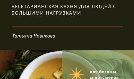 vegetarianskie-recepty-ajurvedy-trjuki-i-lajfhaki-2