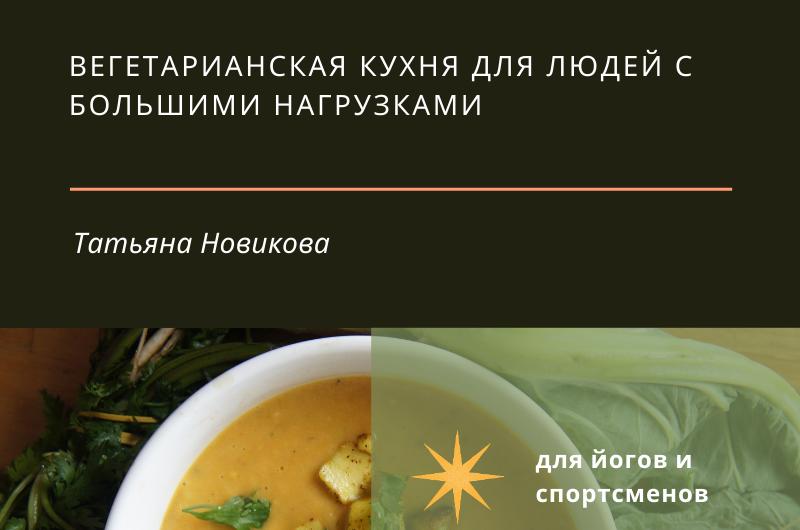 Вегетарианские рецепты аюрведы — трюки и лайфхаки
