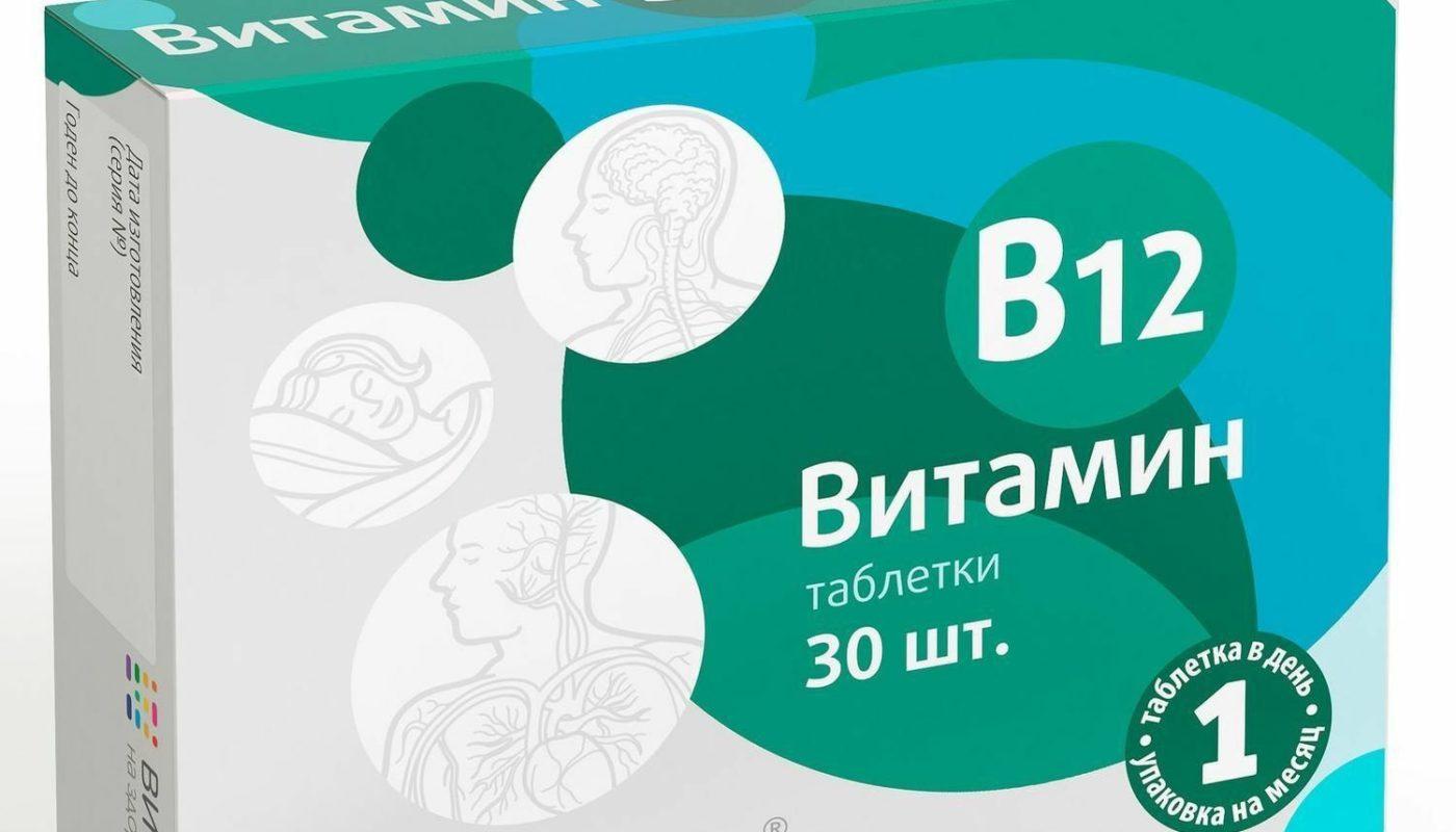 vitamin-v12-2